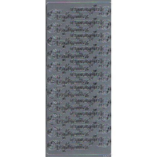 Stickers konfirmation tekst sølv 6670